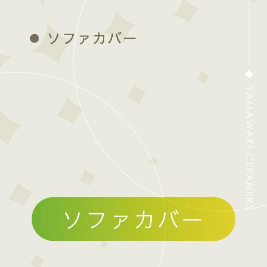 ソファカバー(別途お見積り)