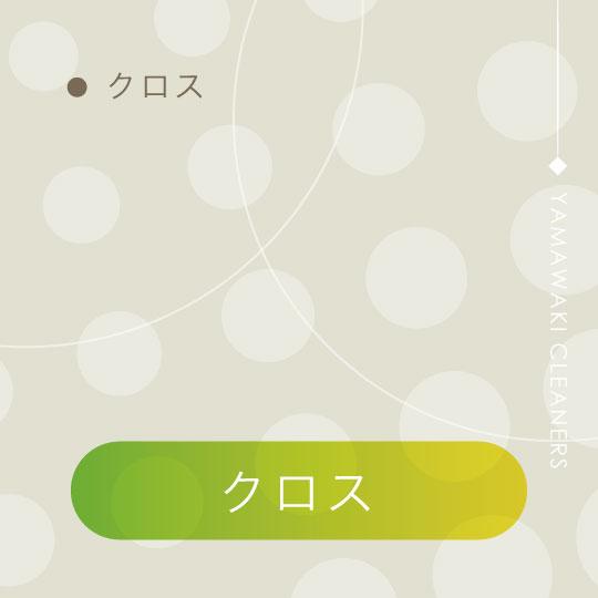 クロス(別途お見積り)