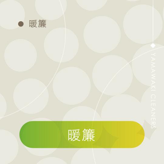 暖簾(別途お見積り)